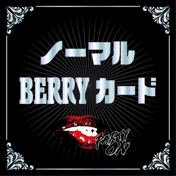 【SHIMA】ノーマルBERRYカード