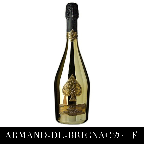 【Rie】ARMAND-DE-BRIGNACカード