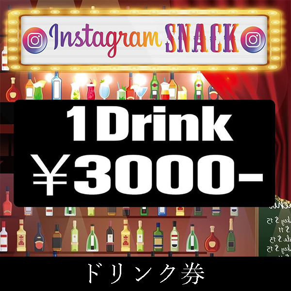 【Candy】ドリンク券