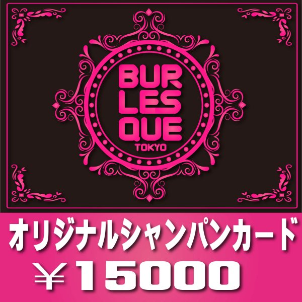 【Marina】Burlesqueシャンパン