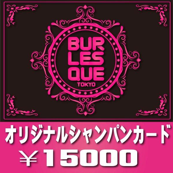 【Oto】Burlesqueシャンパンカード