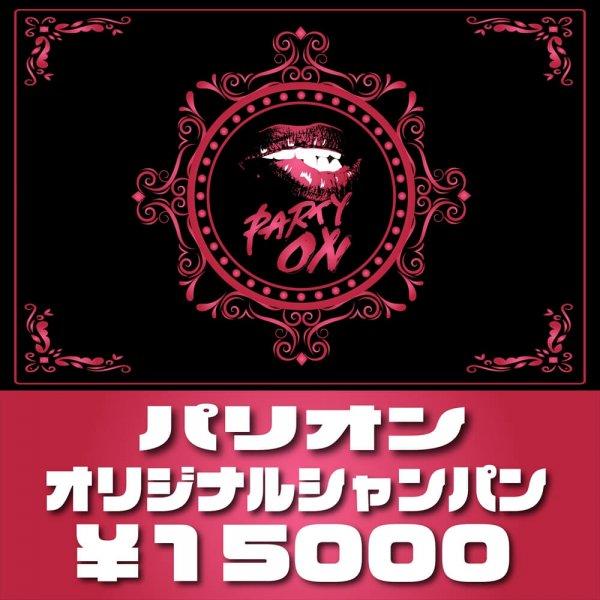 【Chiharu】party_onシャンパン