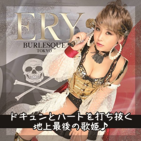 【Ery】Originalミニタオル