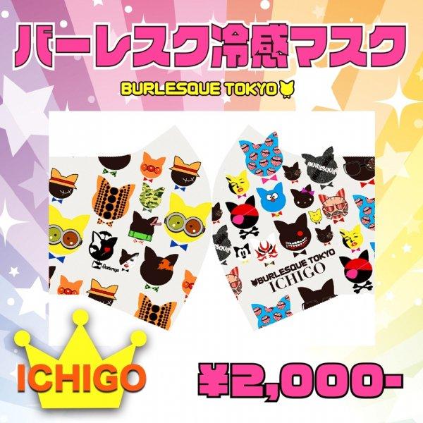 【Ichigo】オリジナル冷感マスク