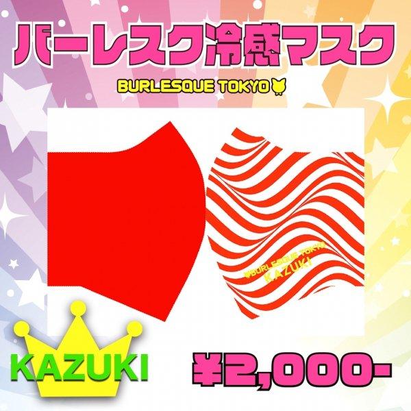 【Kazuki】オリジナル冷感マスク