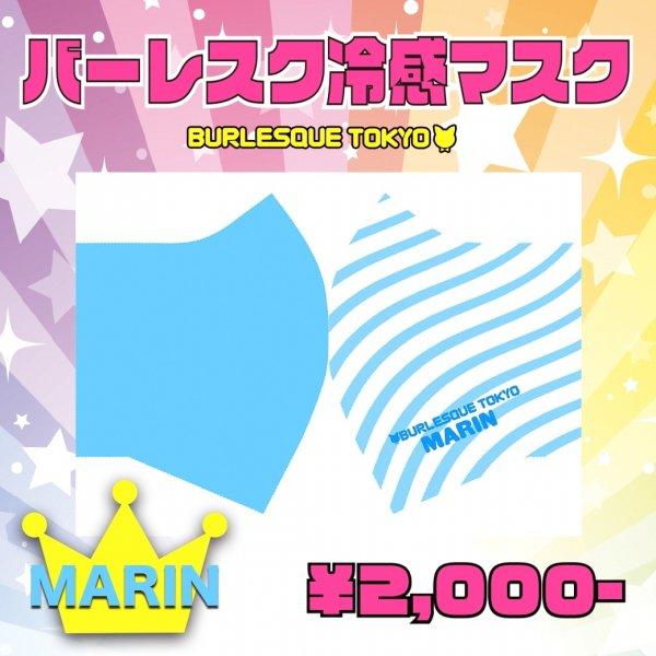 【Marin】オリジナル冷感マスク