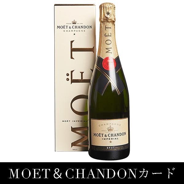 【Chino】MOET&CHANDONカード
