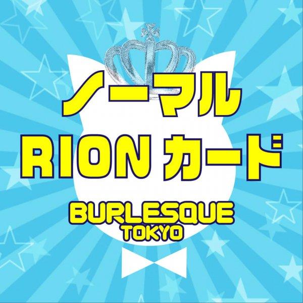 【KUROTO】ノーマルRIONカード