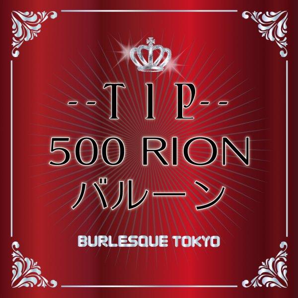 【Tenchim】500RION_BAIIOON