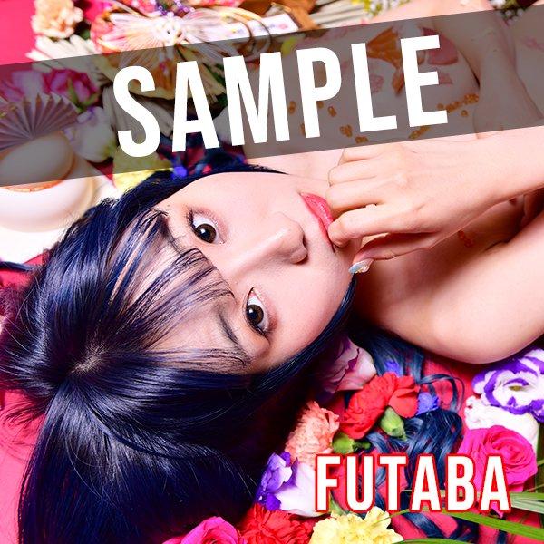 【Futaba】2021女体盛_デジタルデータ(10枚)