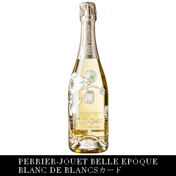 【YURI】PERRIER-JOUET BELLE EPOQUE BLANC DE BLANCSカード