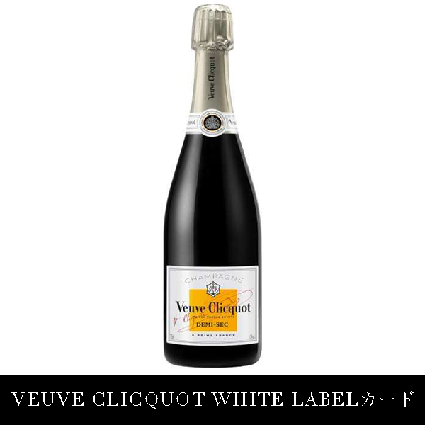 【SUMIRE】VEUVE CLICQUOT WHITE LABELカード