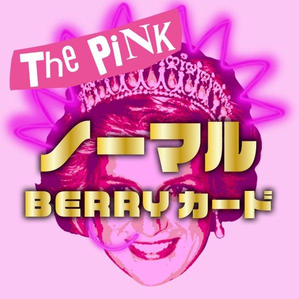 【Pink DANCER候補生】ノーマルBERRYカード