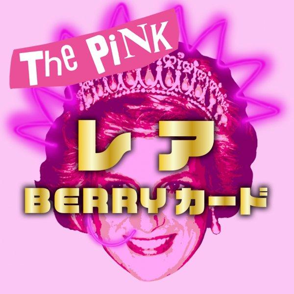 【Pink DANCER候補生】レアBERRYカード