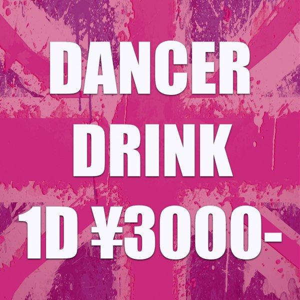 【Pink DANCER候補生】ドリンク券