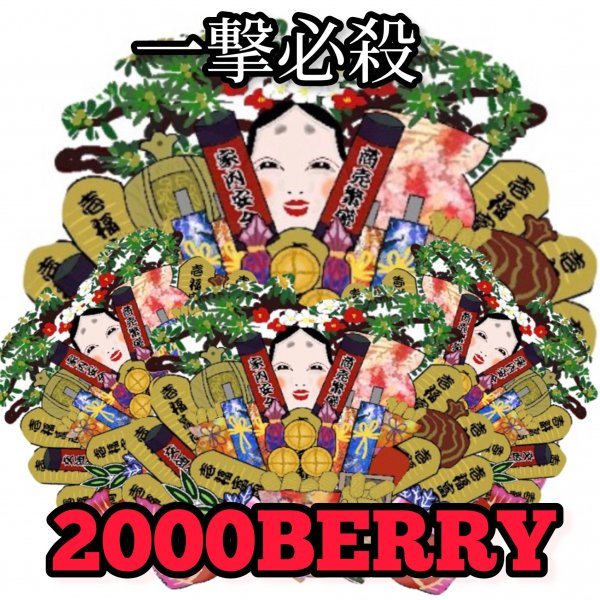 【MIKA】特大お年玉熊手2000BERRYカード