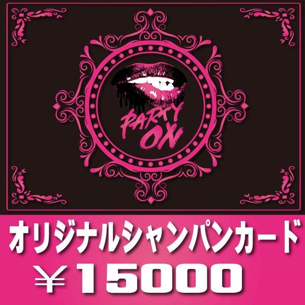 【MOKA】party_onシャンパンカード