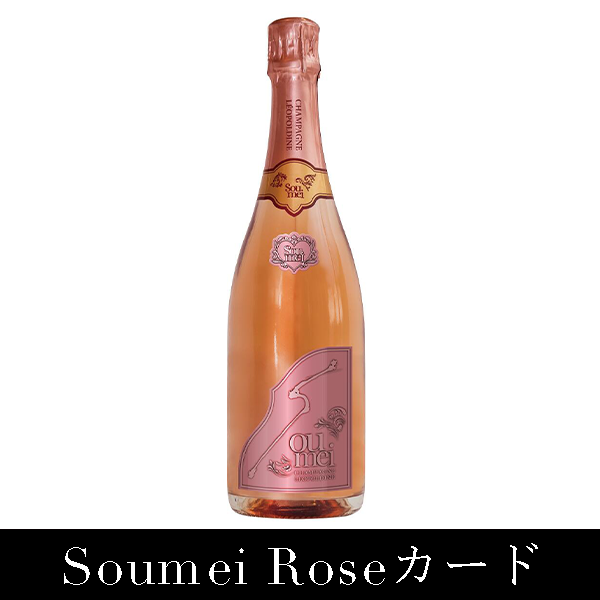 【Candy】Soumei Roseカード