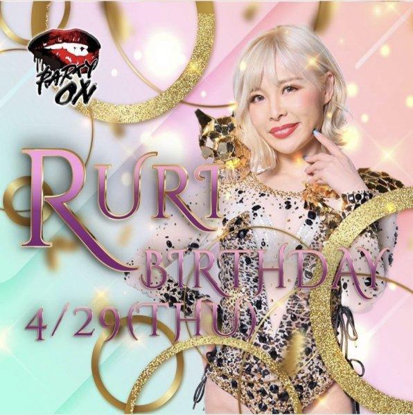 【Ruri】プレミアムBERRYカード