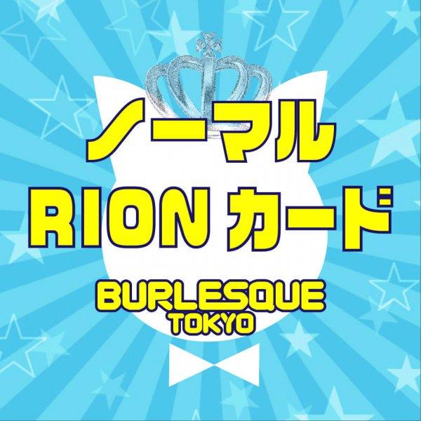 【Misuzu】ノーマルRIONカード