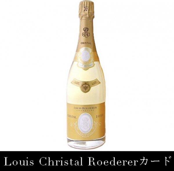 【Asuka】Louis Roederer Cristalカード