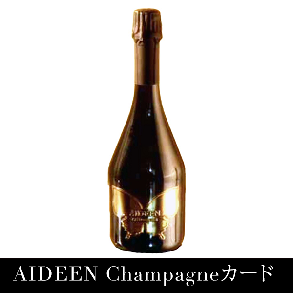 【ENA】AIDEEN Champagneカード