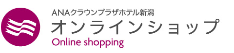 ANAクラウンプラザホテル新潟・オンラインショップ