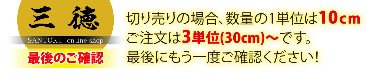 大阪 | 舞台衣装の生地なら三徳EC通販サイト