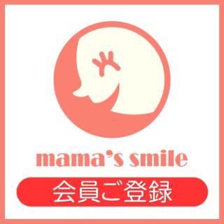 ママズスマイル会員登録