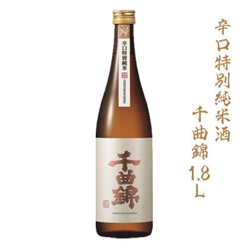 辛口特別純米酒 千曲錦 1.8L