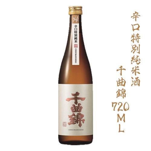 辛口特別純米酒 千曲錦 720ml