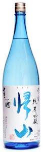 帰山 参番 純米吟醸生酒 1.8L<br> (要冷蔵・クール便)