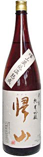 帰山 参番 純米吟醸 1.8L