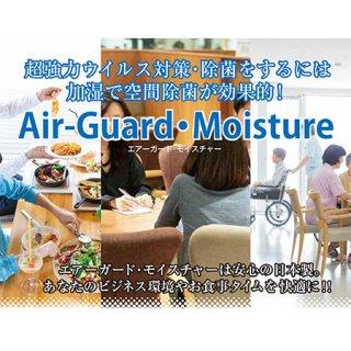エアーガード・モイスチャー125ppm 加湿専用液(2L)(超音波式加湿器用 ※スチーム式は未対応。)