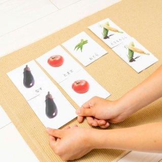 絵合わせのカード【果菜類】《デジタルコンテンツ》