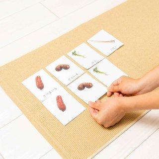 絵合わせのカード【根菜類】《デジタルコンテンツ》