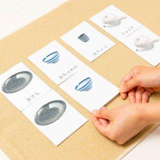 絵合わせのカード【食事に使うもの】《デジタルコンテンツ》
