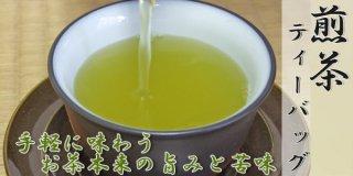 ミドリ煎茶(10g×100p×5袋)