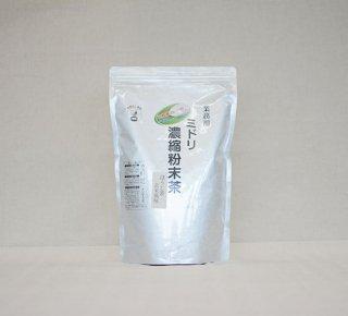 給茶機用 ミドリ乳酸菌入りほうじ茶玄米風味(1kg)