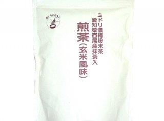 給茶機用 ミドリ抹茶入り煎茶 玄米風味(500g)