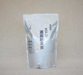 給茶機用 ミドリ業務用ほうじ茶(1kg)