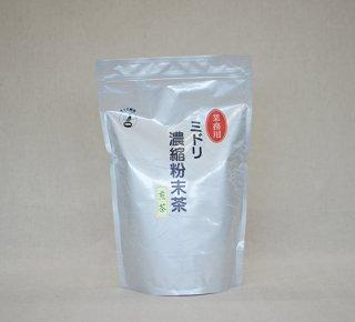 給茶機用 ミドリ業務用煎茶(1kg)