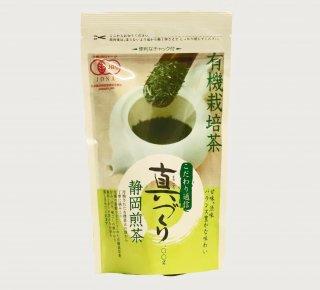 【数量限定】有機栽培茶 真づくり(100g)