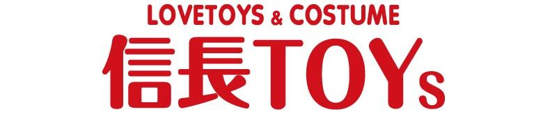 アダルトグッズ・大人のおもちゃ・オナホ・ネット通販|信長トイズ公式ショップ