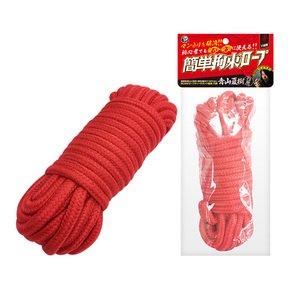 簡単拘束ロープ 赤