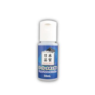日本品質 スーパーナチュラル 50ml【最安値】