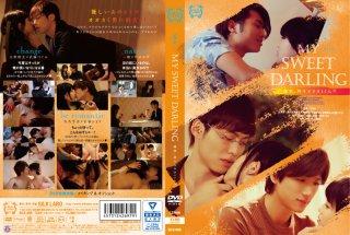 MY SWEET DARLING 〜優男、時々オオカミくん?!〜