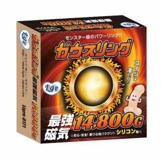 ガウスリング 最強磁気14800G 【最安値】