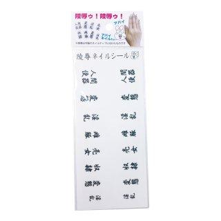 陵辱ネイルシール 【最安値】