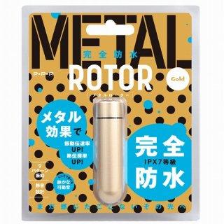 完全防水 メタルローター ゴールド